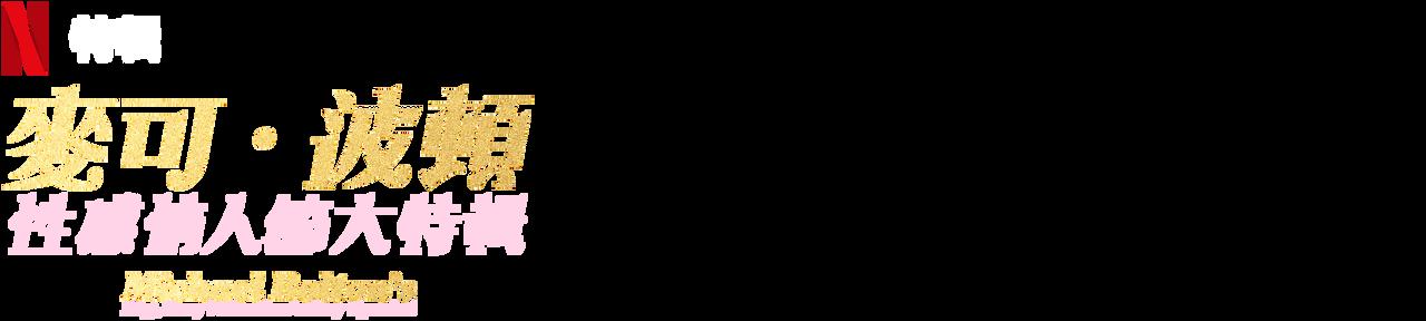 麥可·波頓:性感情人節大特輯