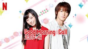 Good Morning Call 起床啦