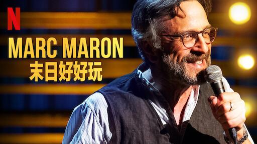Marc Maron:末日好好玩