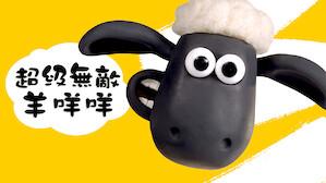 超級無敵羊咩咩