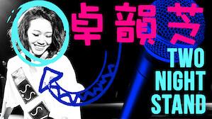 卓韻芝: Two Night Stand