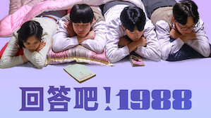 回答吧!1988