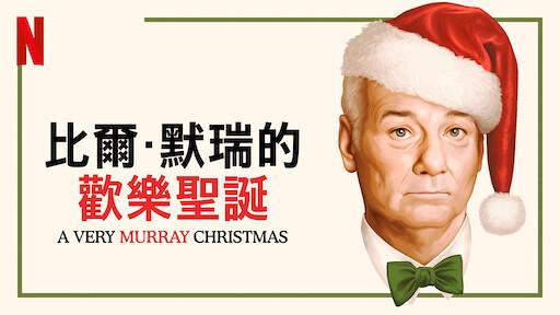 比爾·默瑞的歡樂聖誕