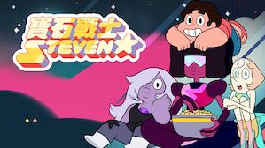 寶石戰士 Steven
