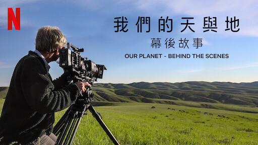 我們的天與地:幕後故事